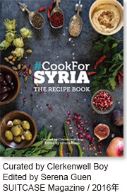 ♯CookForSYRIA Recipe Book