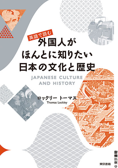 Japanese Culture and History